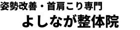 川崎駅から徒歩5分  |  姿勢改善・首肩こり専門 よしなが整体院